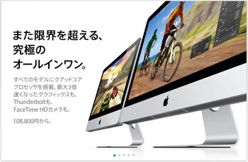 New2011iMac.png